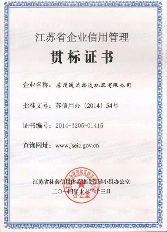 """苏州通达物流机器被评为""""江苏省信用管理贯标企业"""""""