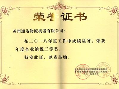 2018年度纳税三等奖