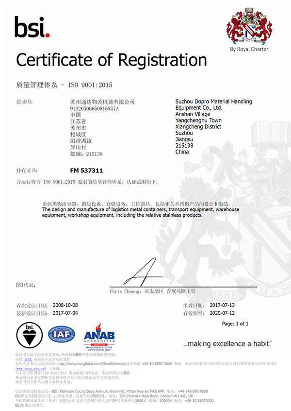 BSI质量管理体系ISO90012015