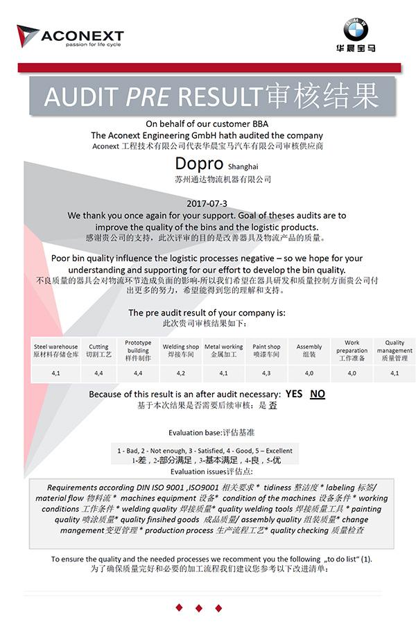宝马供应商审核证书
