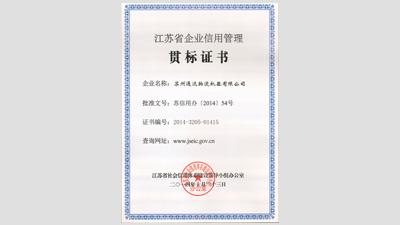 江苏省信用管理贯标企业证书