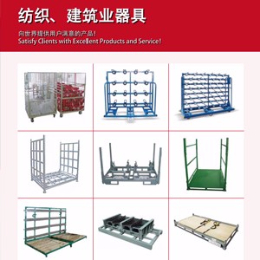 纺织建筑业物料架-1