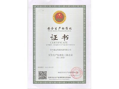 标准化生产证书